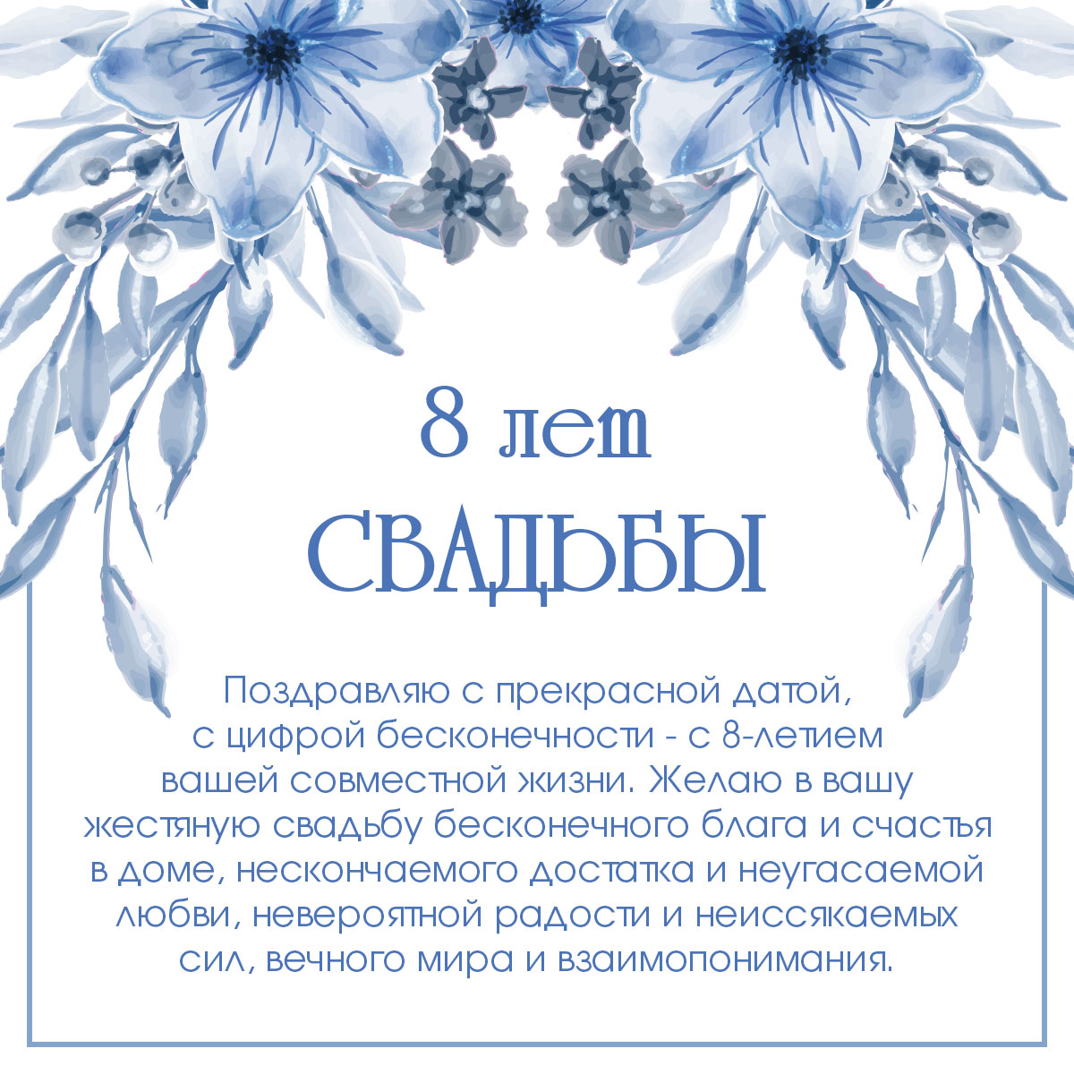 Надпись 8 лет свадьбы на фоне синих лепестков.