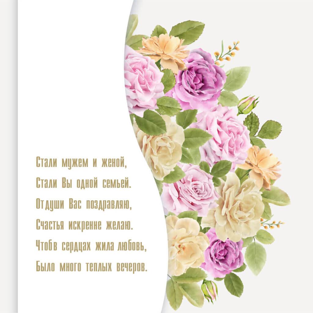 Картинка с днём свадьбы с пожеланиями в стихах на фоне розовых и фиолетовых растений и садовых роз.