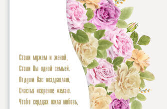 Пожелание в стихах на фоне растений и садовых роз.
