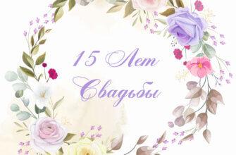Картинка с текстом 15 лет свадьбы: орнамент из бутонов роз и растений пастельных тонов.