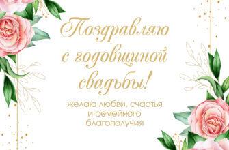 Картинка с годовщиной свадьбы с золотым каллиграфическим текстом поздравления, бутонами садовых роз и зелёными листьями.