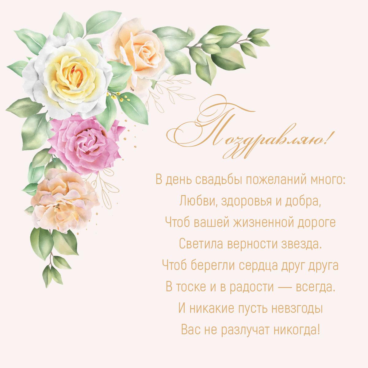 Картинка с текстом - красивое поздравление с днем свадьбы: цветочная композиция из бутонов чайной розы и зелёных листьев на нежно розовом фоне.