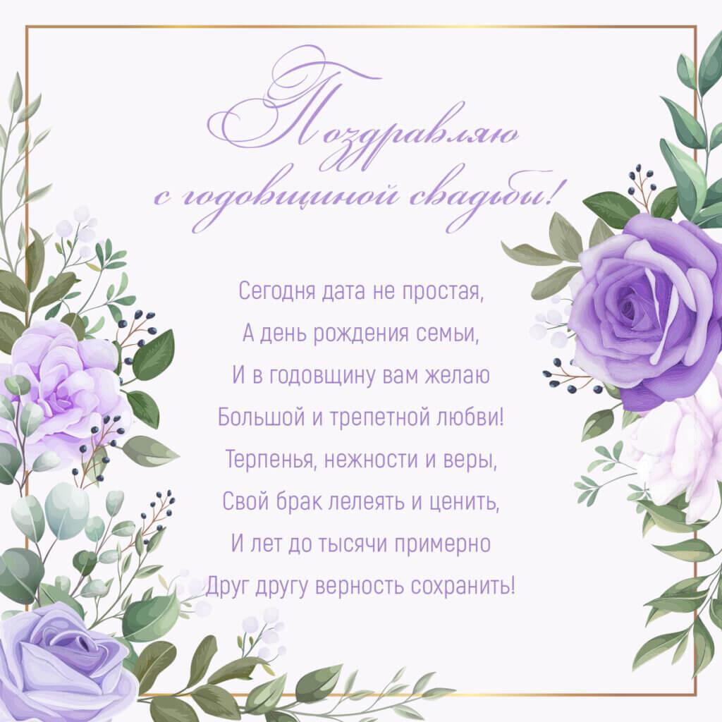 Картинка с текстом поздравления с годовщиной свадьбы в прямоугольной рамке с фиолетовыми садовыми розами и ветками растений по краям.