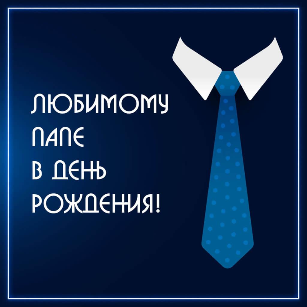 Картинка открытка с днем рождения папе с голубым мужским галстуком на тёмно синем фоне.