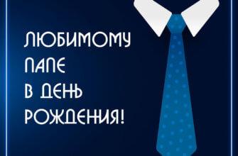 Картинка с днем рождения папе с голубым мужским галстуком на тёмно синем фоне.