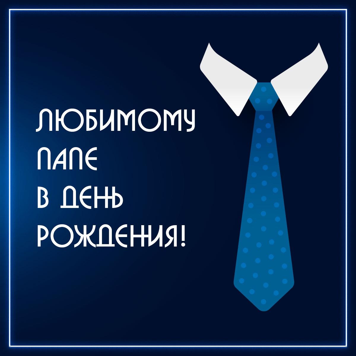 Синяя картинка папе с голубым мужским галстуком на день рождения.
