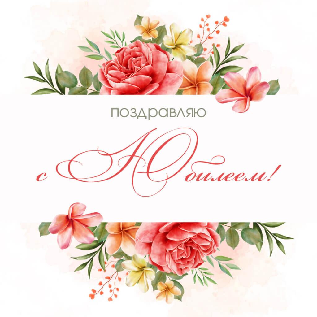 Картинка с текстом поздравляю с юбилеем на рисунке красных роз и садовых растений.
