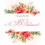 Розы, чтобы поздравить коллегу с прекрасным юбилеем.