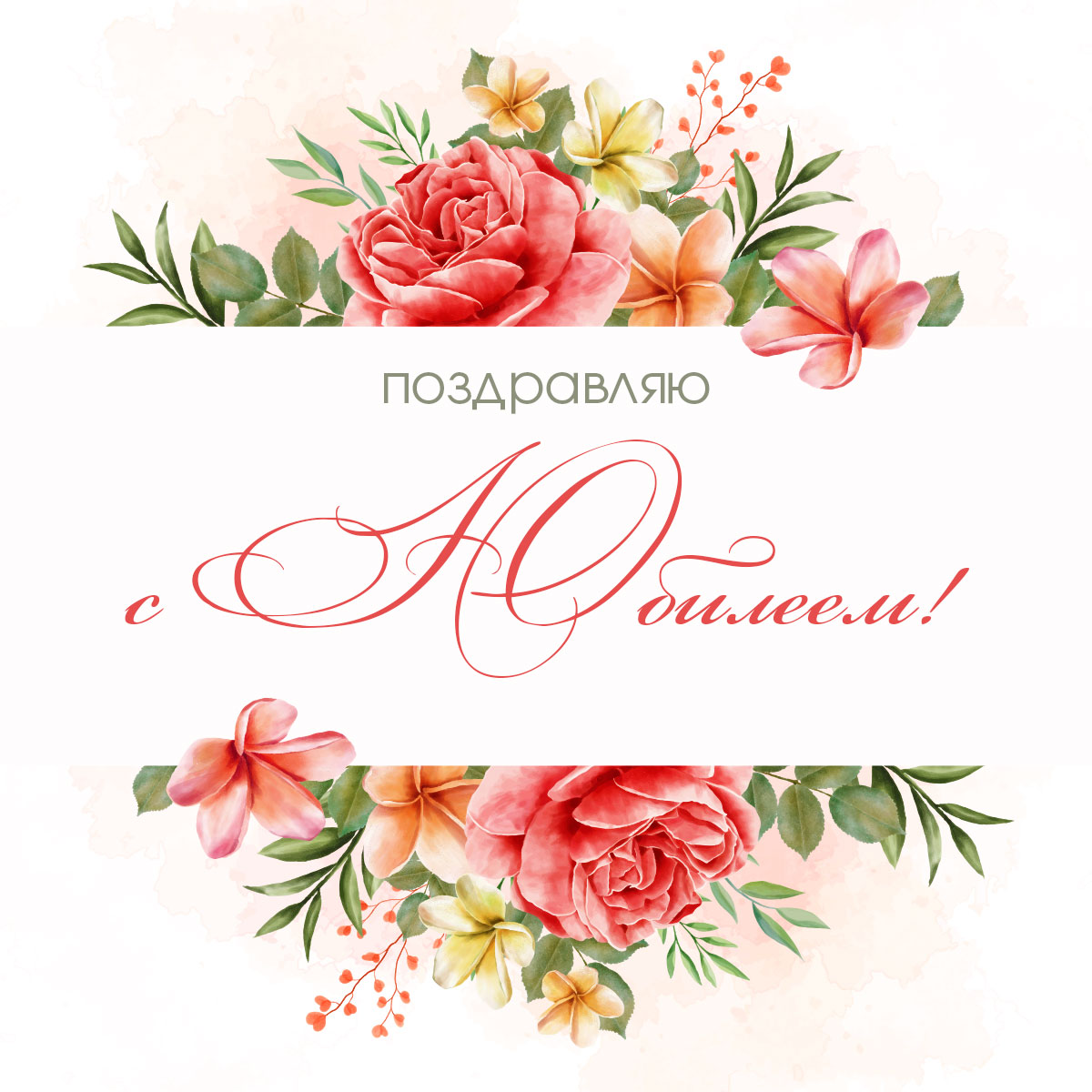 Картинка с розами и текстом поздравляю с юбилеем.