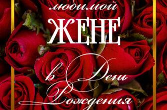 Картинка с каллиграфической надписью любимой жене в день рождения на фото с красными чайными розами.
