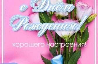 Картинка с надписью с днем рождения с распустившимся букетом тюльпанов на розовом фоне.