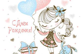 Картинка с надписью с днем рождения: рисунок девочки с розовым и синим воздушными шариками в виде сердца, с плюшевым зайцем возле закрытых коробок с подарками.