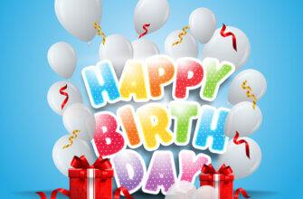 Картинка с днем рождения на английском языке с белыми воздушными шарами и красными коробками для подарков на голубом фоне.
