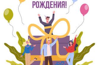 Картинка с надписью с днем рождения: девушки и юноши приветственно машут руками на фоне большой коробки с подарком и воздушных шаров.