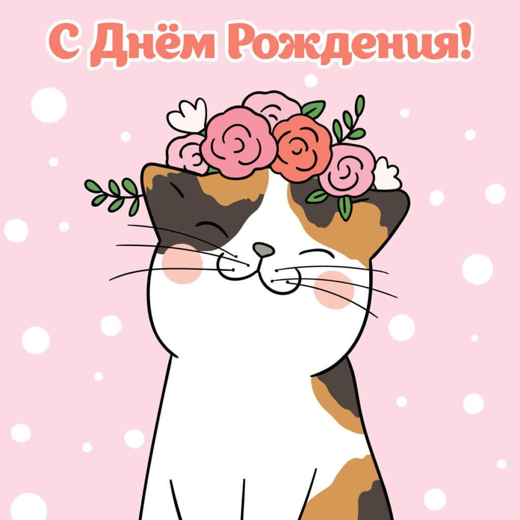 Картинка с текстом с днем рождения: нежная кошка с довольной мордочкой на розовом фоне в белый горошек.