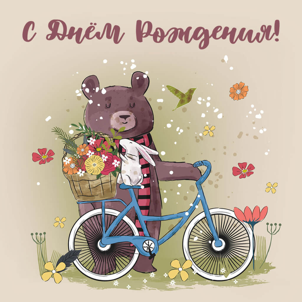 Картинка для поздравления с днем рождения с рисунком медведя с велосипедом и корзиной цветов на багажнике и белым зайцем.