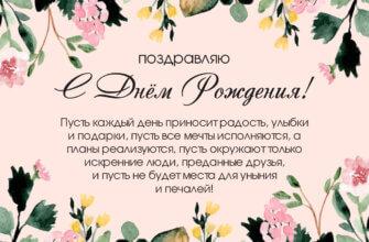 Картинка с текстом поздравления с днем рождения с жёлтыми пионами и розовыми и персиковыми розами.