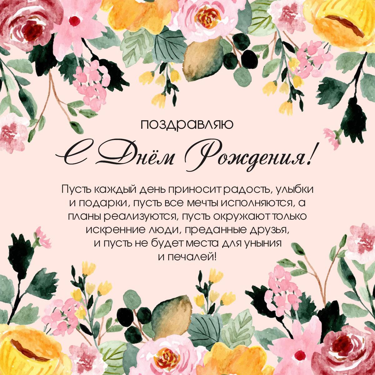 Персиковая картинка с поздравлением с пионами и розами с днем рождения.