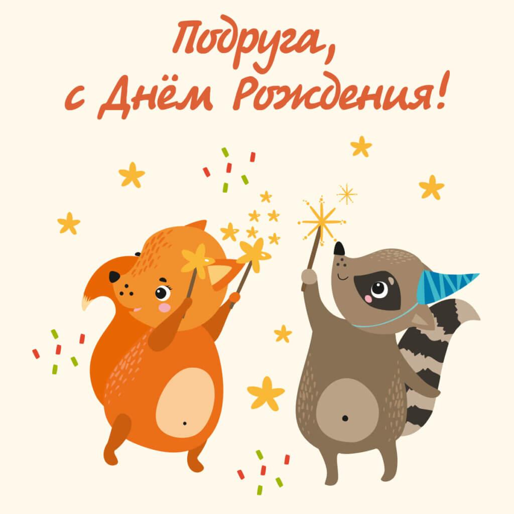 Картинка с днем рождения подруги с рисунком енота и лисы.