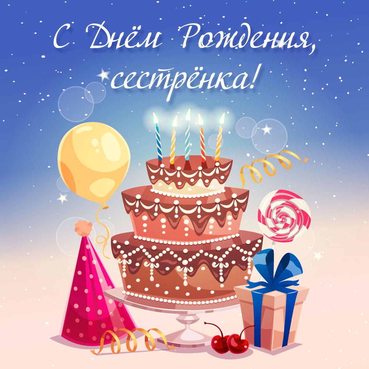 Картинка с текстом с днем рождения сестренка на фоне холодного звёзного неба с тортом и свечами, коробкой с подарком, красной шляпой для вечеринок и жёлтым воздушным шаром.