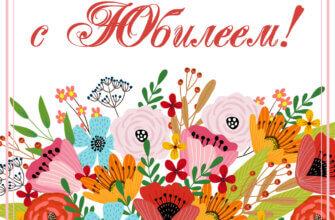 Картинка - поздравление с юбилеем: текст на фоне оранжевых, красных и голубых цветов.