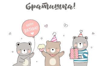 Рисунок с текстом с днем рождения братишка со смешными медведями в шляпах для вечеринок, с воздушным шаром и коробкой для подарка.