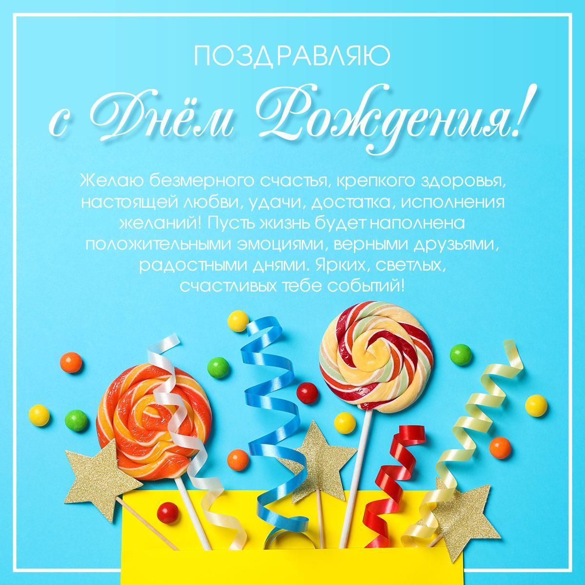 Картинка с поздравлениями с днем рождения на ярко - голубом фоне с карамельными спиралями на палочке.