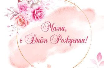 Картинка с надписью с днем рождения маме в золотом круге с бутонами роз на персиковом фоне.