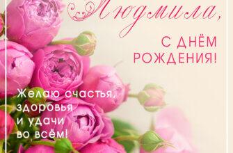 Фотография с текстом с днем рождения Людмила на бежевом фоне с малиновыми бутонами садовых роз.