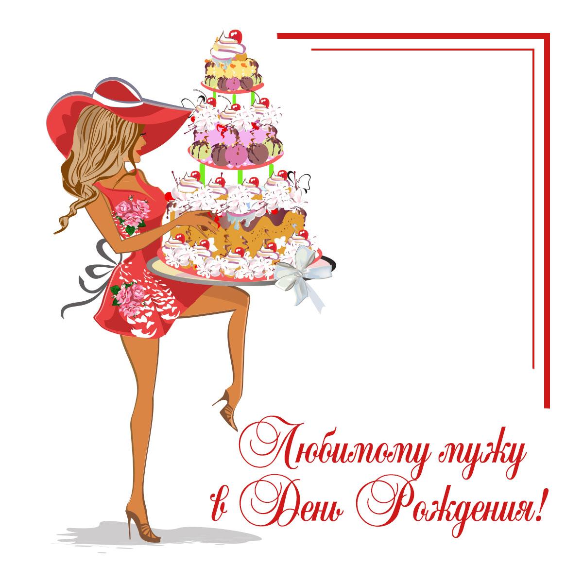 Картинка с днем рождения любимому мужу с рисунком девушки в красном платье и шляпе с коническим тортом в руках.