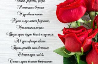 Фото с каллиграфическим почерком и красными розами.