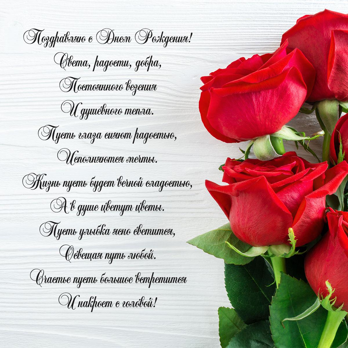 Фото с текстом поздравления с днем рождения каллиграфическим почерком с красными розами.