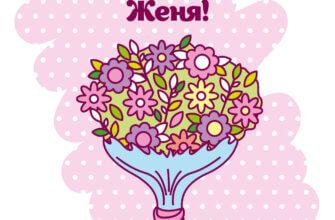 Рисунок с надписью с днем рождения Женя и букет цветов на розовом фоне.
