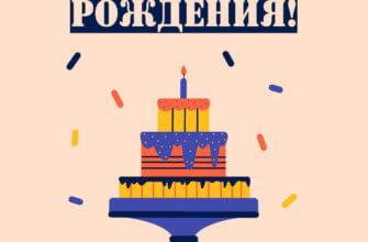 Персиковая картинка с надписью с днем рождения и праздничный торт со свечой.