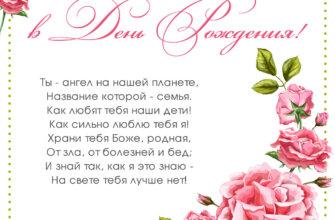 Картинка с текстом поздравления с днем рождения любимой жене с розовыми бутонами и зелёными листьями на белом фоне.
