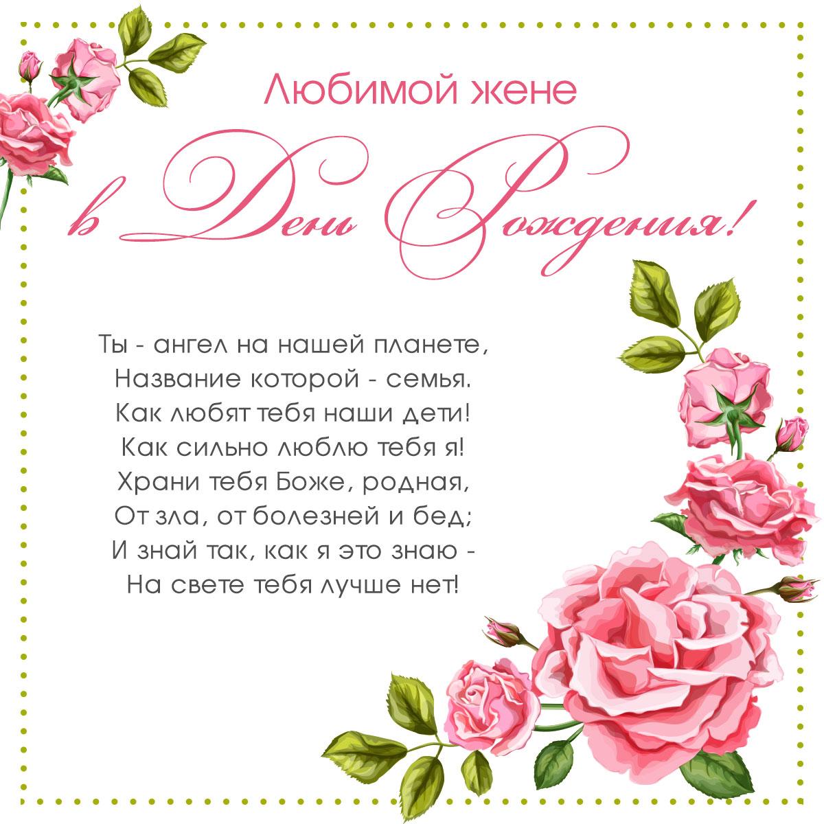 Картинка с текстом поздравления любимой жене с розовыми бутонами.