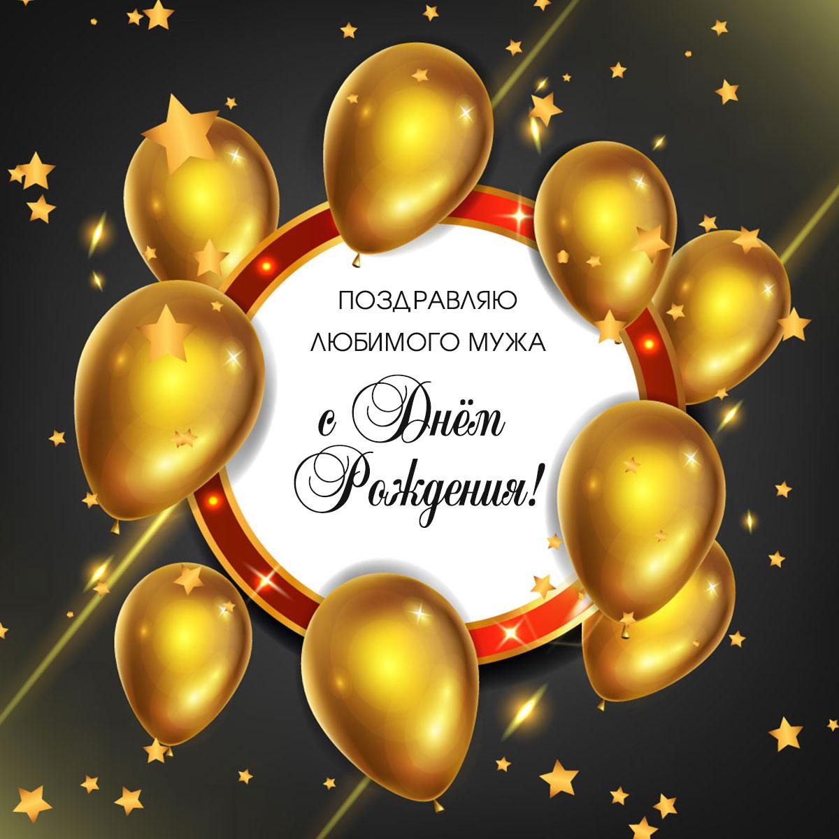 Чёрная картинка с золотыми воздушными шарами и текстом с днем рождения.