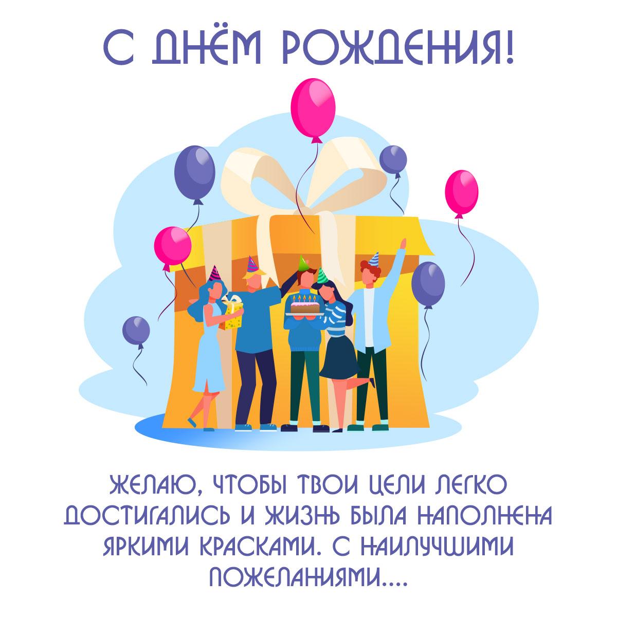 Картинка с текстом поздравления мужчине с днем рождения с рисунком группы людей с воздушными шариками на фоне жёлтой коробки с подарком.