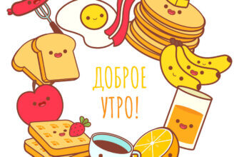 Картинка с текстом доброе утро: еда мужчине на завтрак
