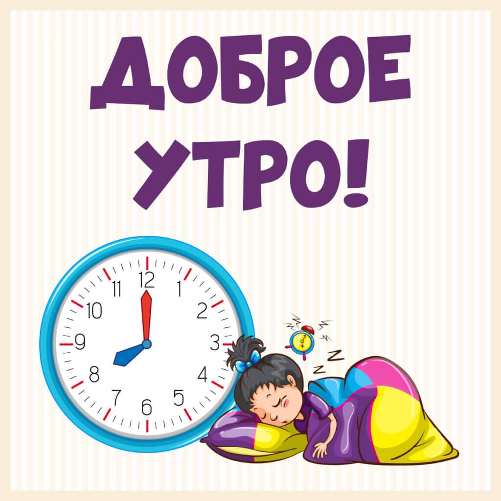 Картинка с фиолетовой надписью доброе утро: рисунок ребёнка, спящего под одеялом возле круглых настенных часов.