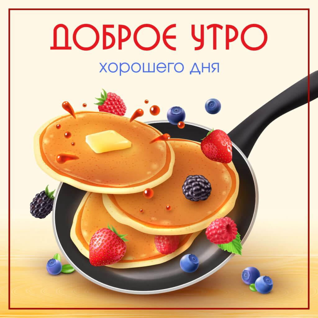 Картинка с надписью доброе утро хорошего дня мужчине с блинчиками на сковородке, клубникой и лесными ягодами.