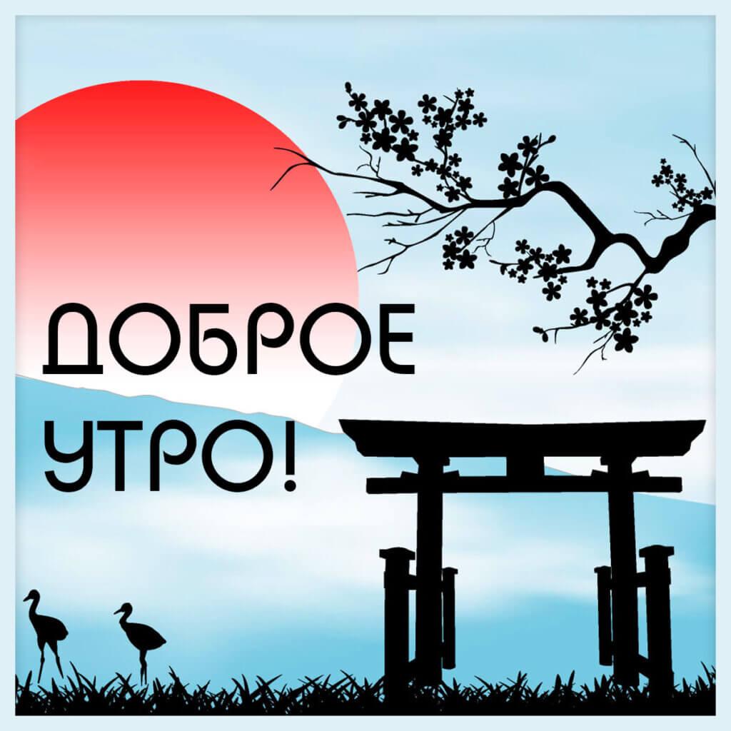Картинка с текстом доброе утро на фоне восхода красного солнца над пейзажем с ветками дерева, журавлями и чёрным силуэтом прямоугольных ворот тории.
