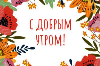 Картинка с текстом с добрым утром и цветы оранжевого и жёлтого цвета.