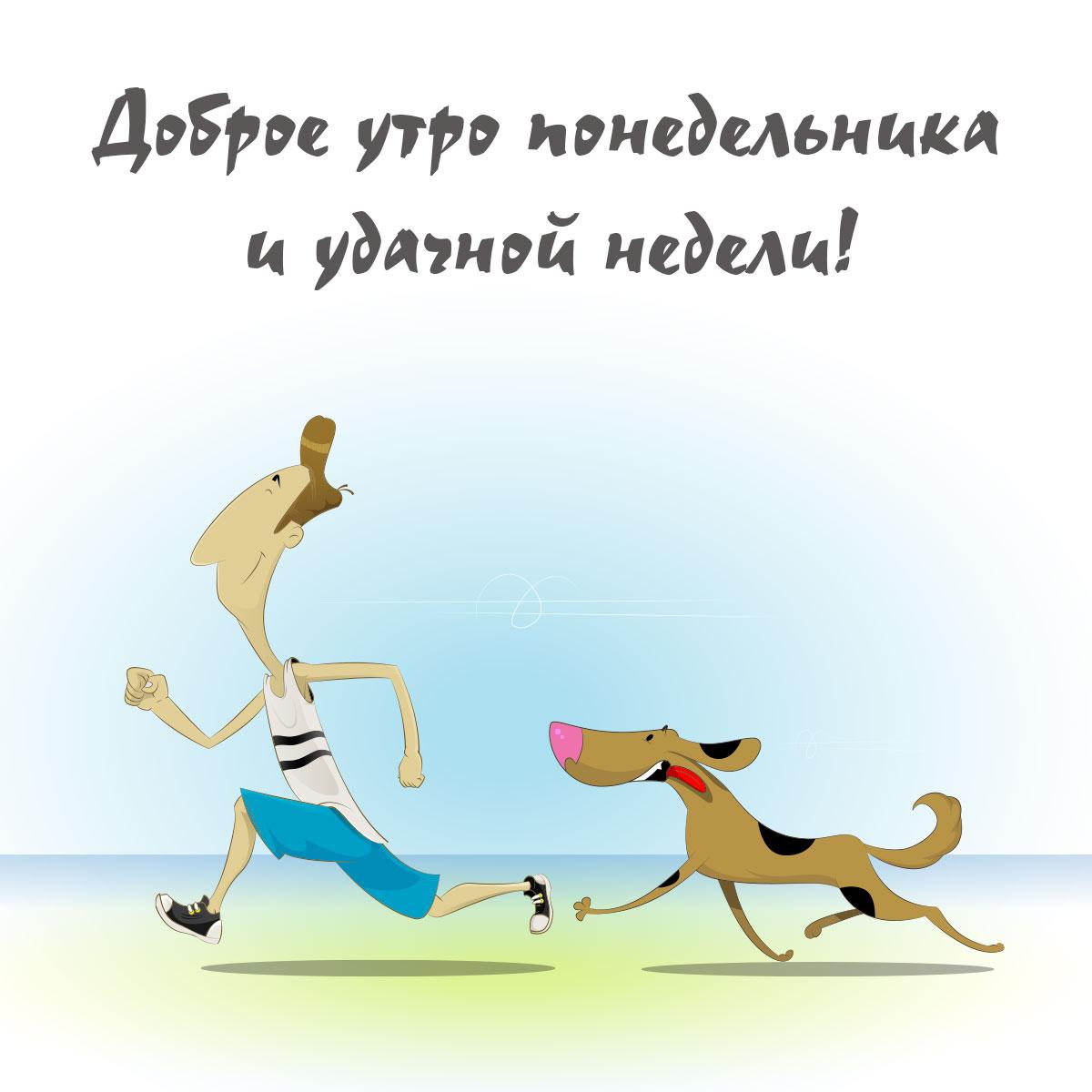 Картинка с бегущими мужчиной в спортивных штанах и пятнистой собакой.