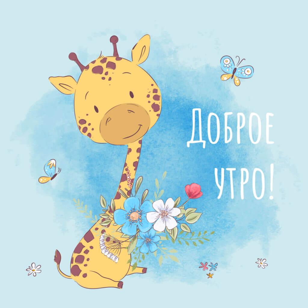 Картинка с надписью доброе утро: милый жёлтый жираф с букетом цветов и бабочками.