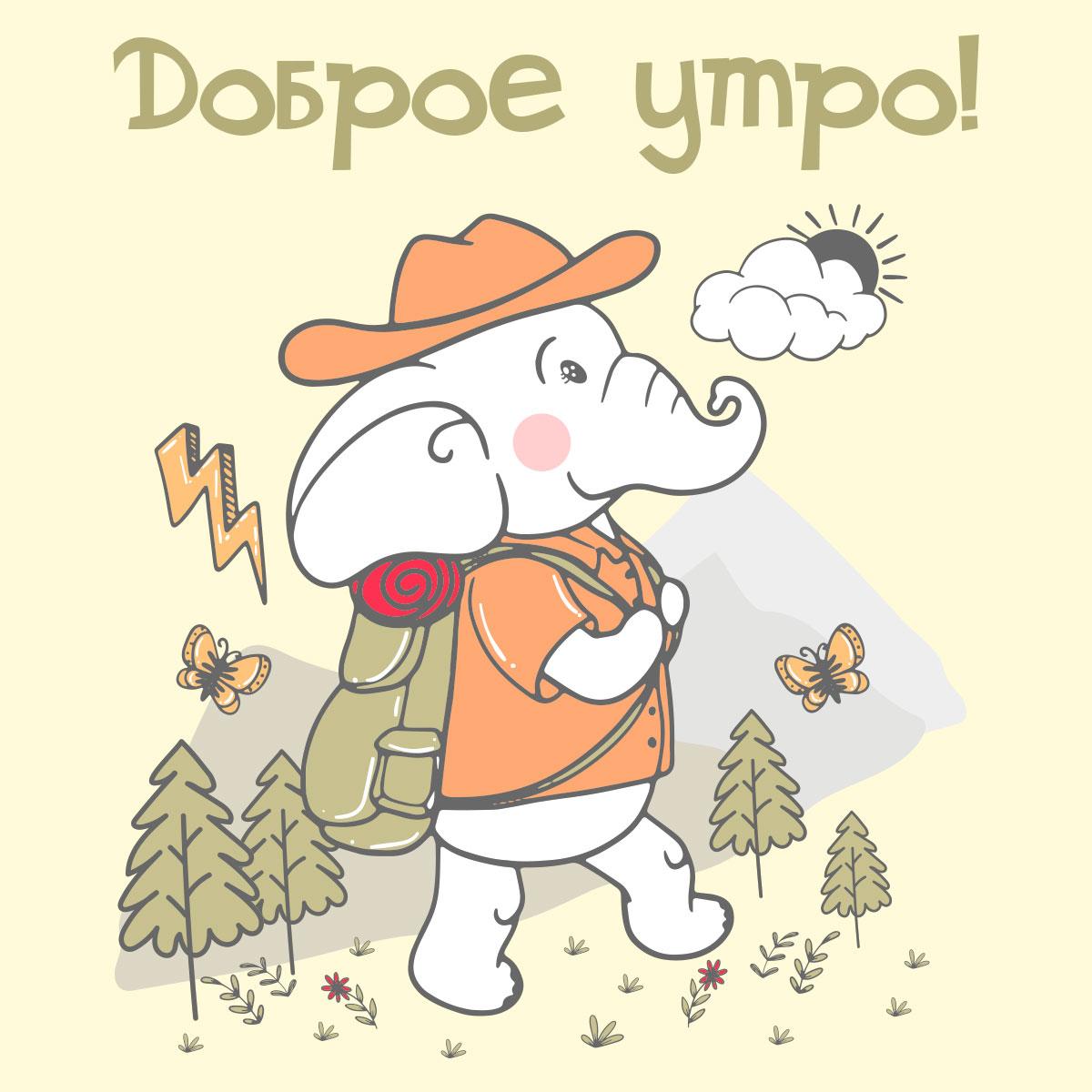 Слоник в оранжевой шляпе с рюкзаком в горах желает доброго утра.