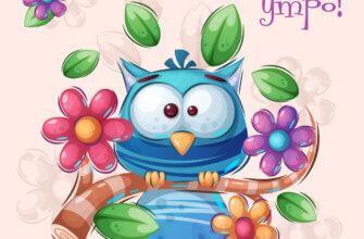 Картинка с добрым утром сова на ветке фиолетовыми, красными и жёлтыми цветами.