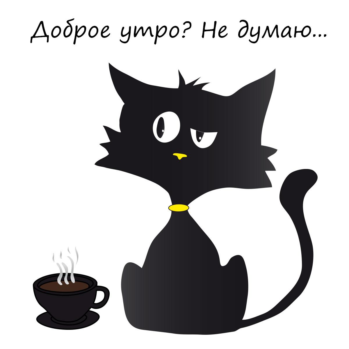 Картинка недоброе утро с рисунком чёрной кошки возле кофейной чашки на белом фоне.