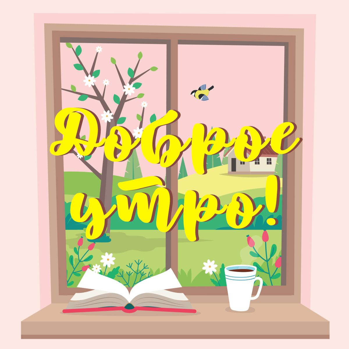 Картинка с надписью доброе утро весна: раскрытая книга и кружка на прямоугольном окне с летним пейзажем.