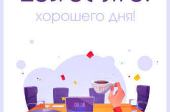Картинка доброе утро и хорошего дня: фиолетовые кресла вокруг офисного стола с ноутбуком, чашкой кофе и пончиками.